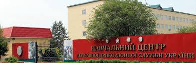Музей Государственной пограничной службы Украины