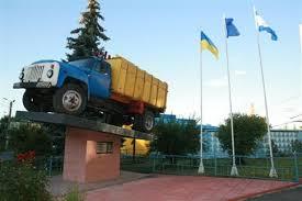 Памятник мусоровозу