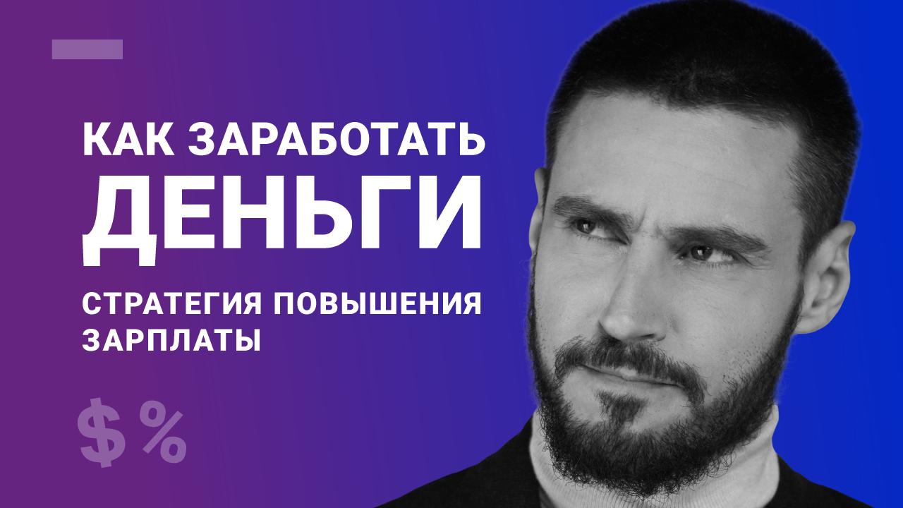 Кир Горшков курс Деньги